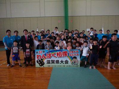 5月例会 第32回わんぱく相撲 滋賀県大会