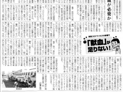 新聞にも掲載!