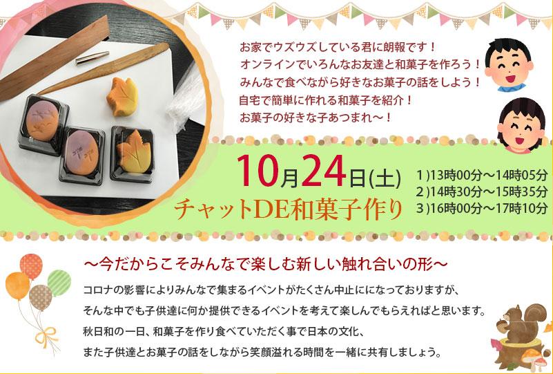 チャットDE和菓子作り