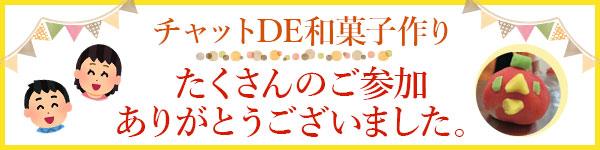 チャットDE和菓子作りにご参加いただきありがとうございます。