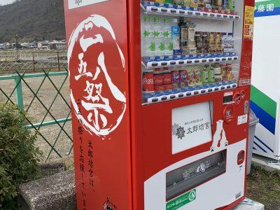 太郎坊宮の新設二五八自販機