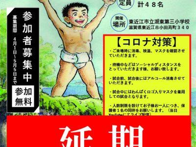 【重要】第34回わんぱく相撲滋賀県大会延期のお知らせ