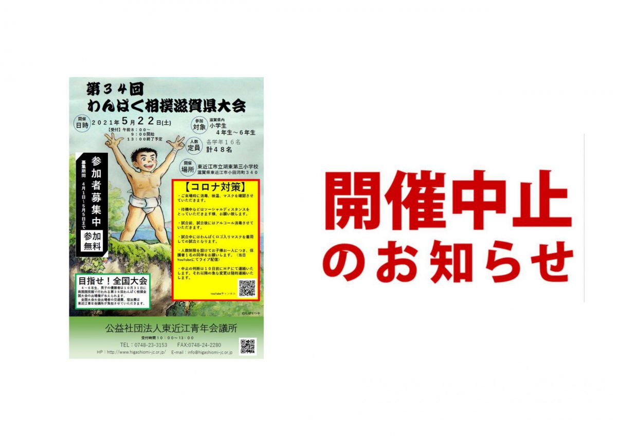 第34回わんぱく相撲滋賀県大会 中止のご案内