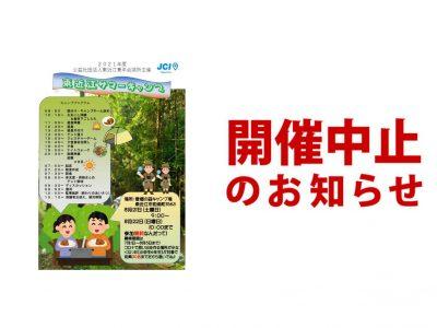 2021年度8月事業(東近江サマーキャンプ)中止のご案内